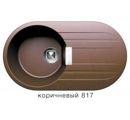 Коричневый 817
