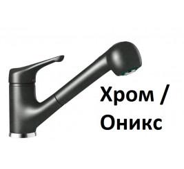 Хром / Оникс, Артикул: 710075