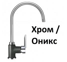 Хром / Оникс, Артикул: 710228