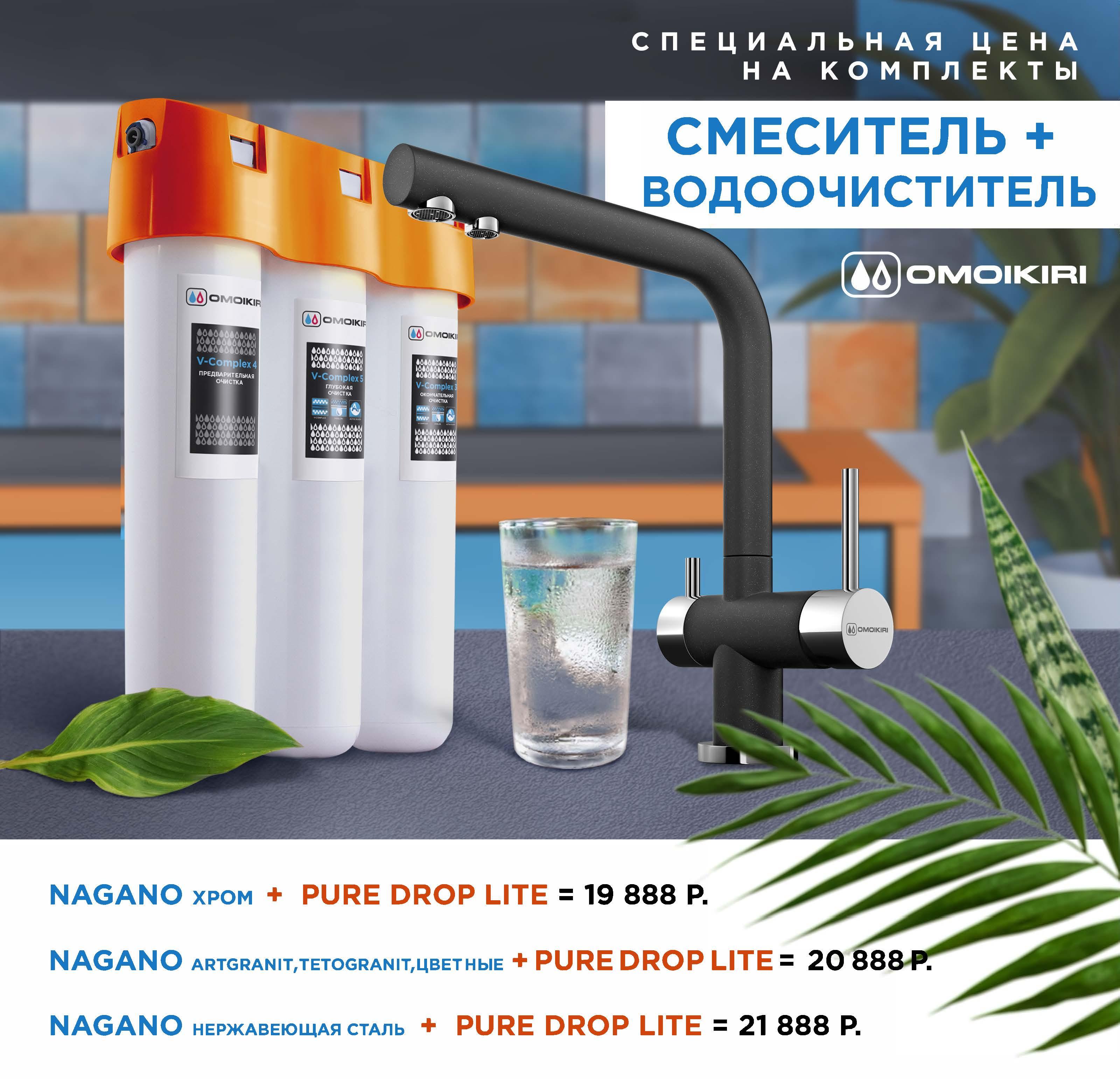 Смеситель Omoikiri Nagano + водоочиститель Pure drop Lite по выгодной цене!