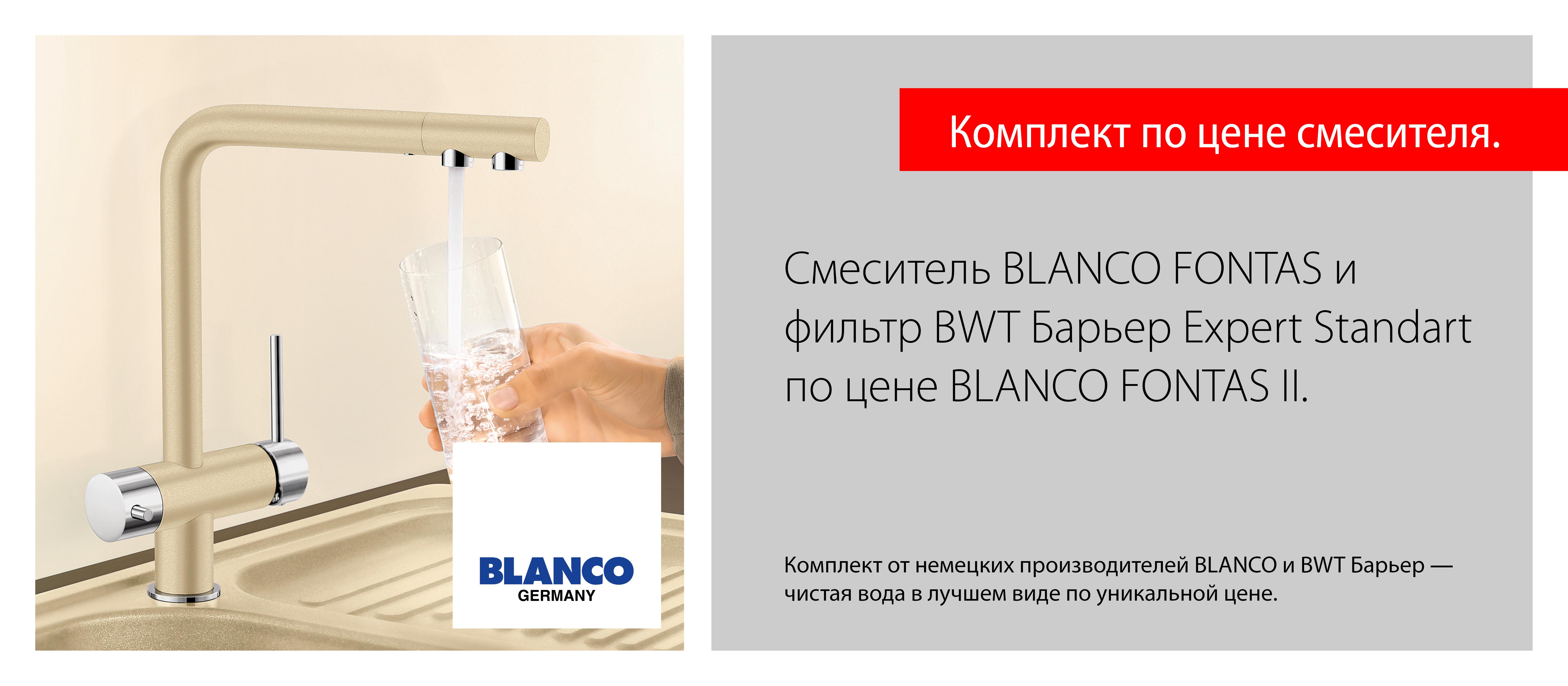 Смеситель Blanco Fontas + фильтр BWT Барьер Expert Standart по цене смесителя