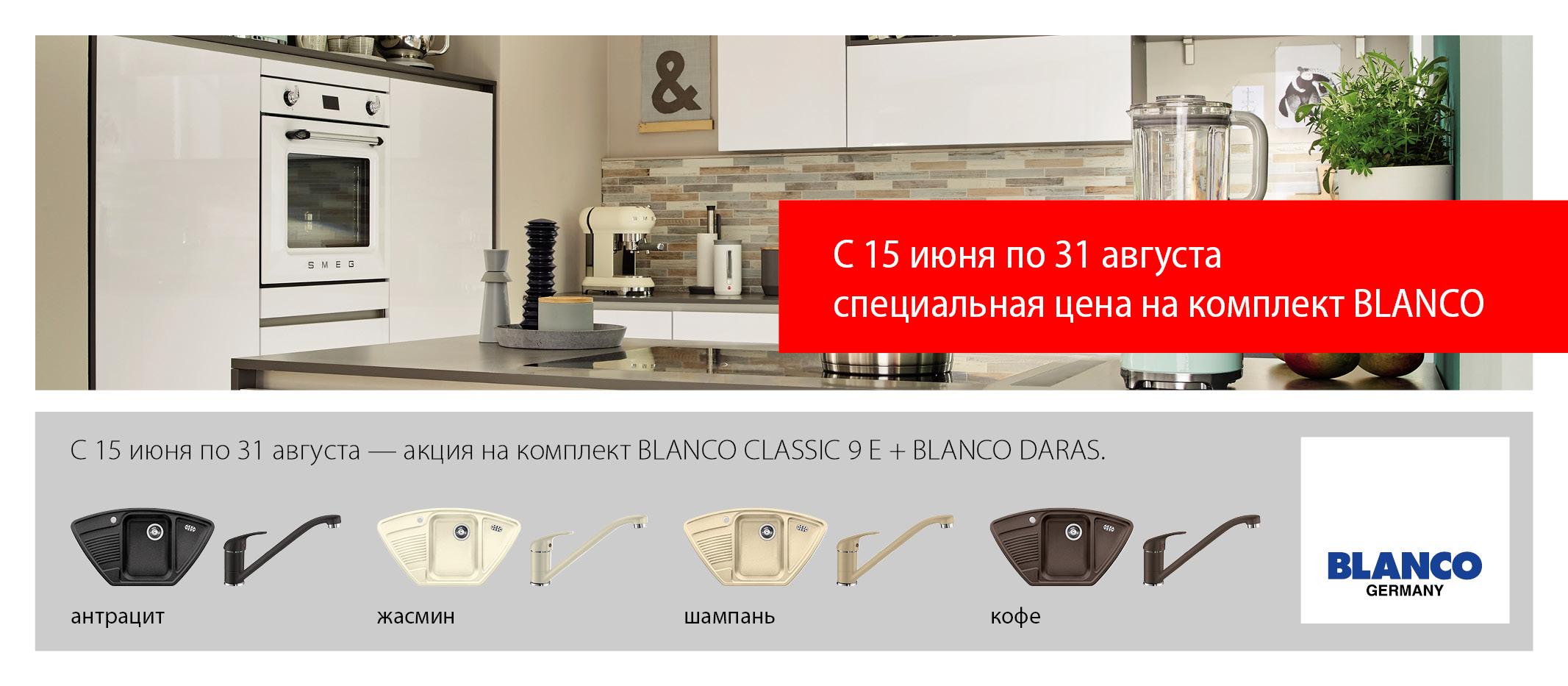 Комплект мойка Blanco Classic 9E + смеситель Blanco Daras (гранит)за 12900 рублей!