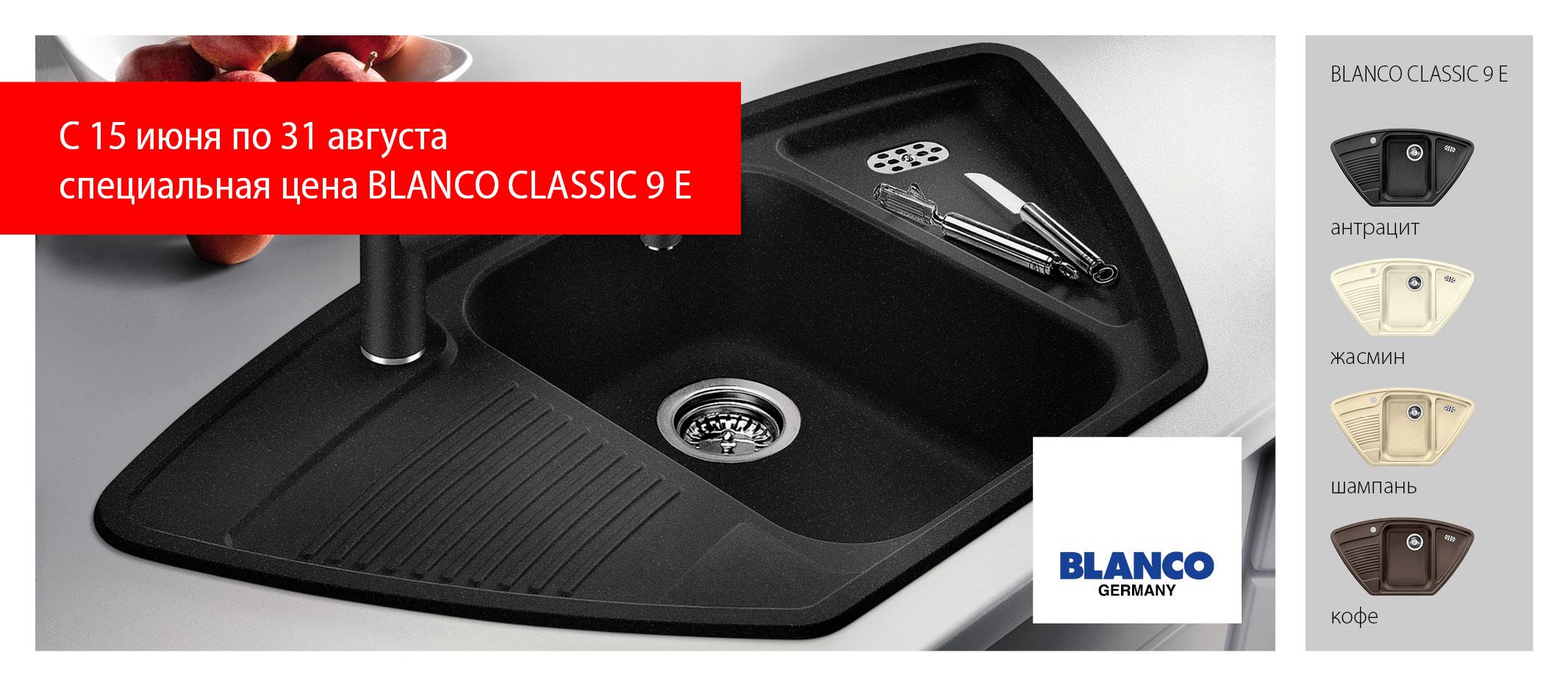 Смеситель Blanco CLASSIC 9E за 9900 рублей!
