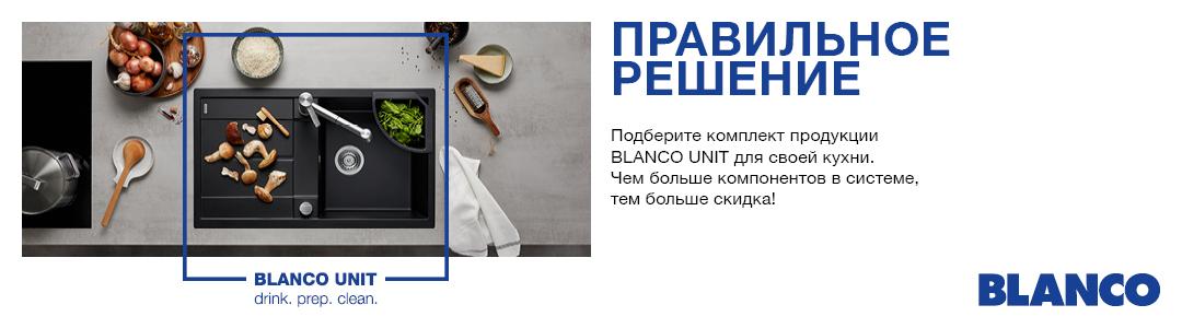 Правильное решение - Blanco Unit