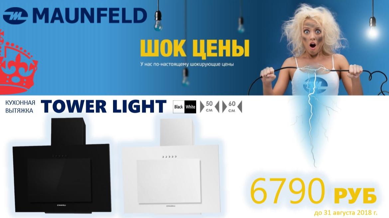 Шок-цена на вытяжку Maunfeld Tower Light!