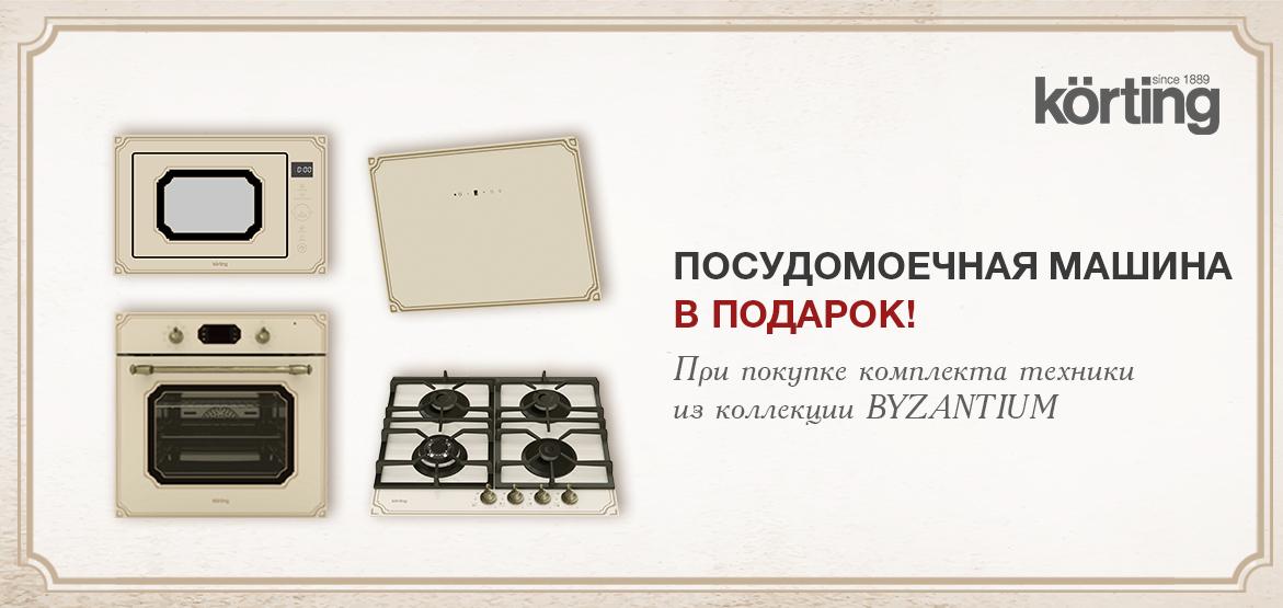 Подарок за покупку техники KÖRTING серии Byzantium