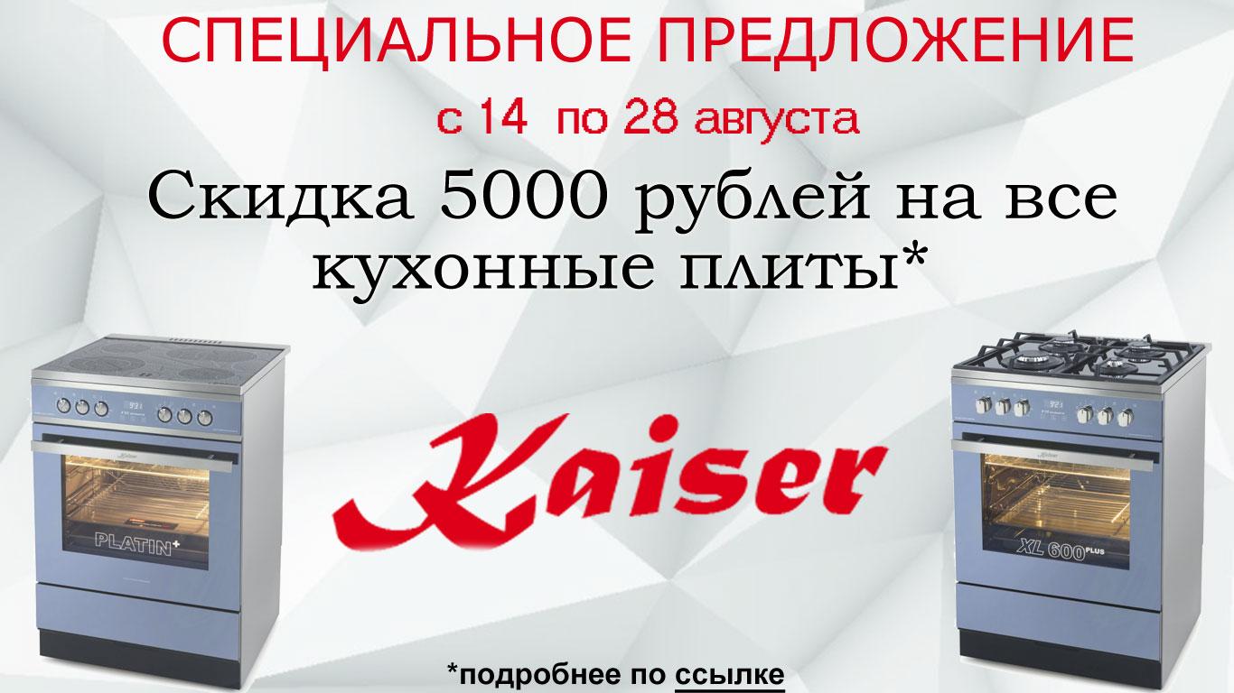 Скидка 5000 на любую кухонную плиту Kaiser!*