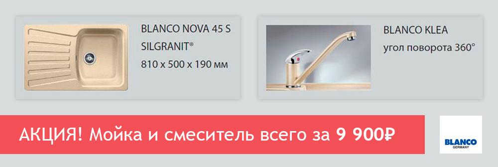 Мойка Blanco Nova 45 S + Смеситель Blanco Klea за 9900 рублей