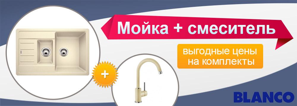 Выгодные цены на комплекты Мойка Blanco + Смеситель Blanco