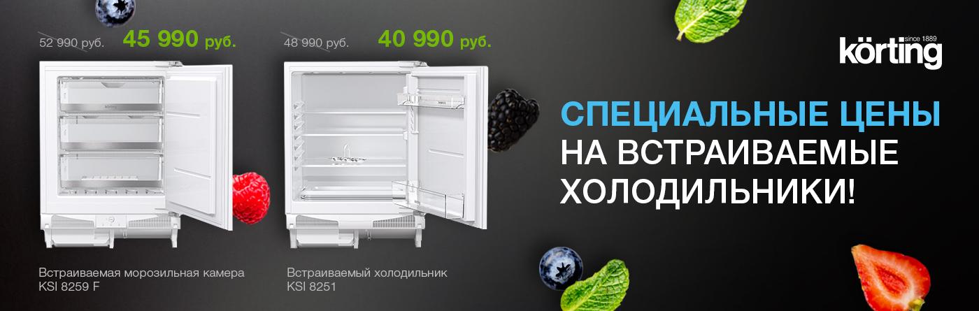 Специальные цены на встраиваемые холодильники Korting