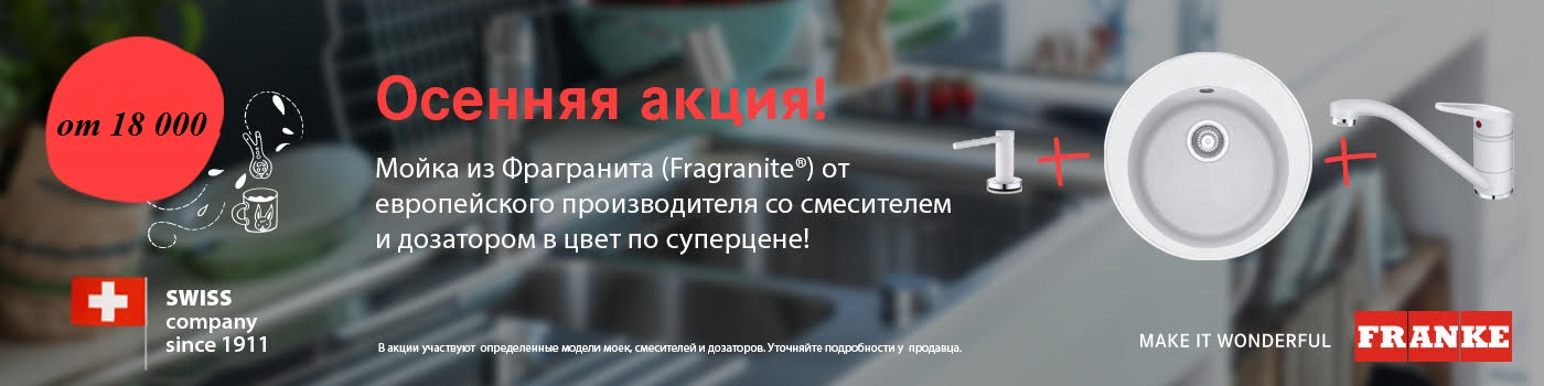 Комплект кухонной техники Franke по специальной цене!