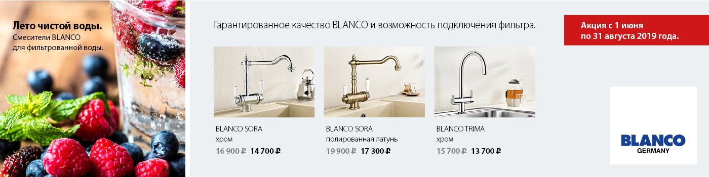 Смесители Blanco для фильтрованной воды со скидкой!