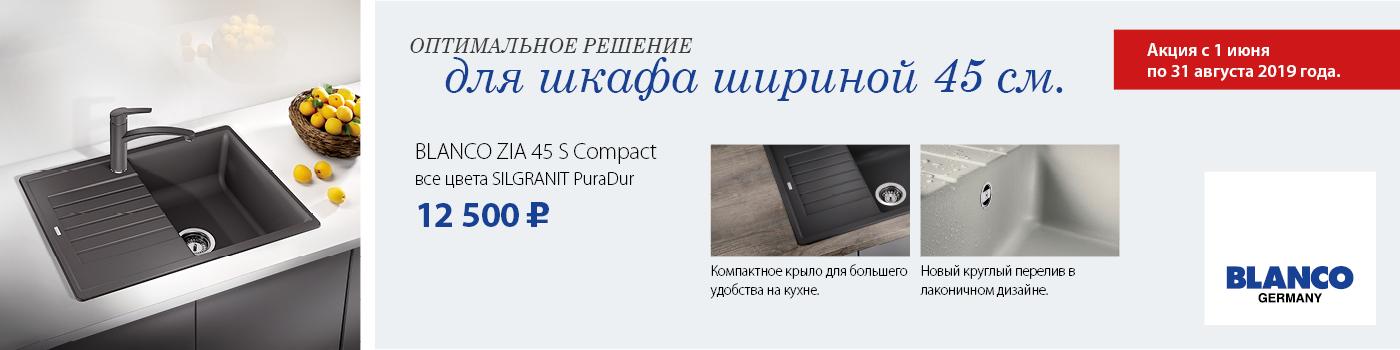 Мойка Blanco Zia 45S Compact по специальной цене!